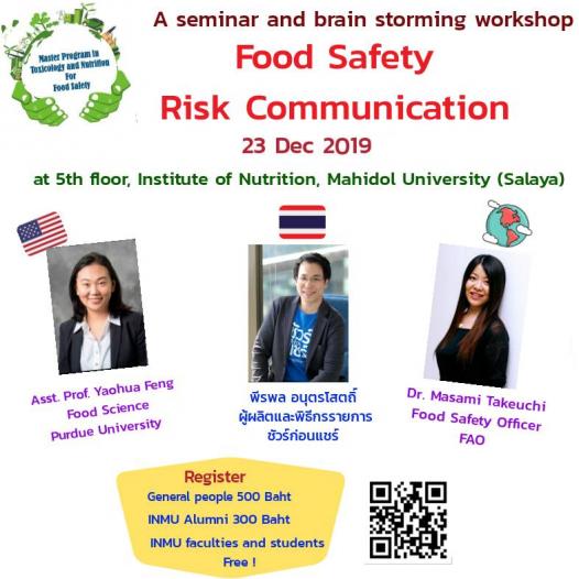 """โครงการฝึกอบรมทางพิษวิทยาอาหาร ครั้งที่ 1 เรื่อง """"การสื่อสารความเสี่ยงด้านความปลอดภัยอาหาร (Food Safety Risk Communication)"""""""