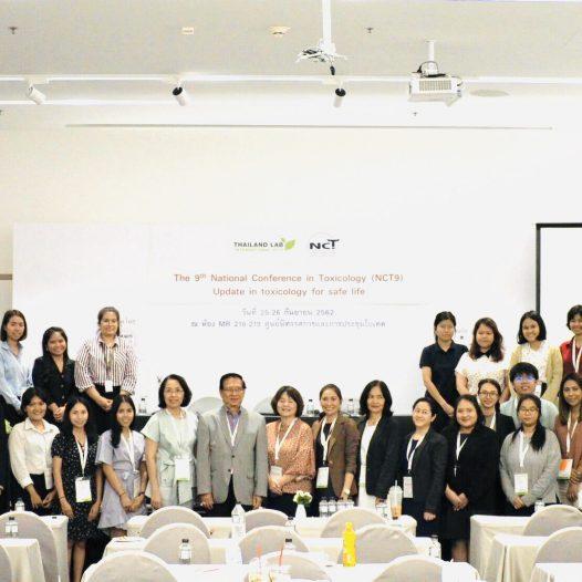 งานประชุมวิชาการ the 9th National Conference in Toxicology